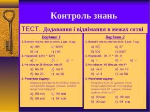 Контроль знань Варіант 1 1. Визнач число, яке містить 1 дес. 4 од.: а) 104в