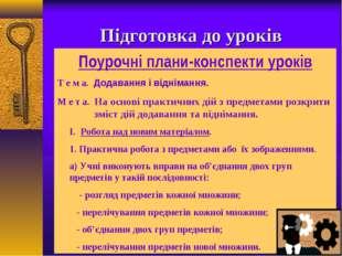 Підготовка до уроків Поурочні плани-конспекти уроків Т е м а. Додавання і від