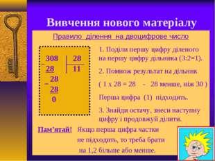 Вивчення нового матеріалу Правило ділення на двоцифрове число 1. Поділи п