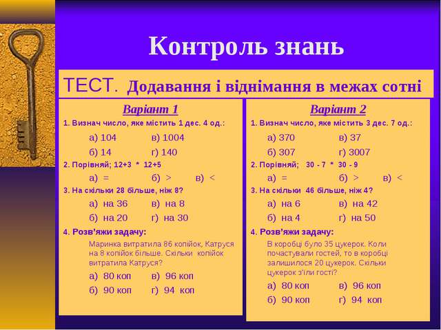 Контроль знань Варіант 1 1. Визнач число, яке містить 1 дес. 4 од.: а) 104в...
