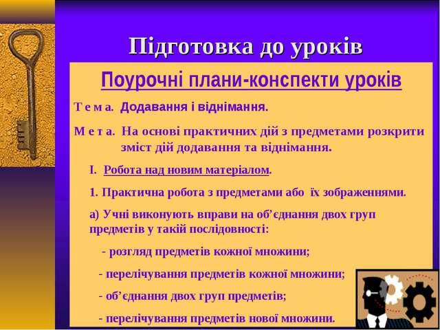 Підготовка до уроків Поурочні плани-конспекти уроків Т е м а. Додавання і від...