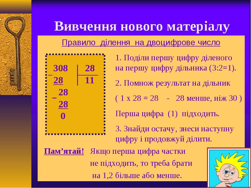 Вивчення нового матеріалу Правило ділення на двоцифрове число 1. Поділи п...