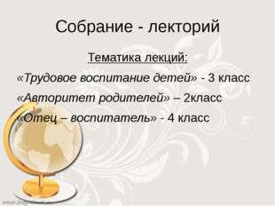 Собрание - лекторий Тематика лекций: «Трудовое воспитание детей» - 3 класс «А
