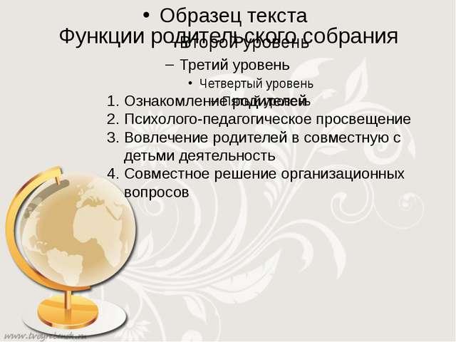 Функции родительского собрания Ознакомление родителей Психолого-педагогическо...