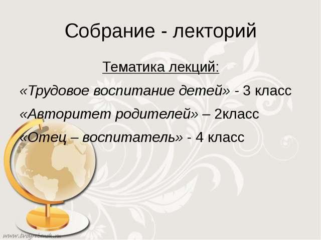 Собрание - лекторий Тематика лекций: «Трудовое воспитание детей» - 3 класс «А...