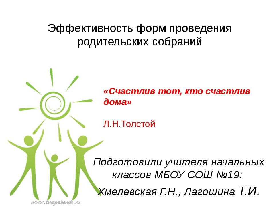 Эффективность форм проведения родительских собраний Подготовили учителя начал...