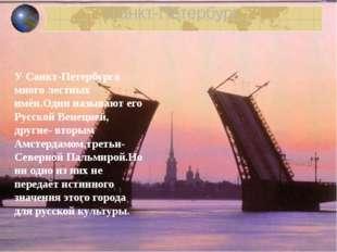 У Санкт-Петербурга много лестных имён.Одни называют его Русской Венецией, дру
