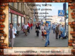 Центральная улица – Невский проспект