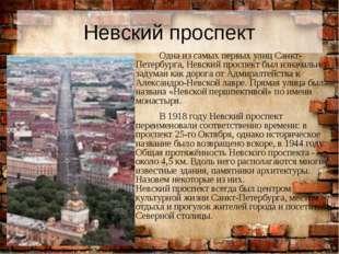 Невский проспект Одна из самых первых улиц Санкт-Петербурга, Невский проспект