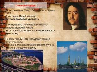 Основание города. Дата основания Санкт-Петербурга – 16 мая 1703 г. В этот ден