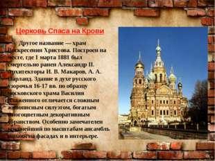 Церковь Спаса на Крови Другое название — храм Воскресения Христова. Построен