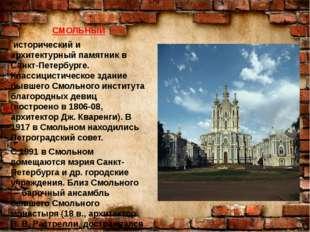 СМОЛЬНЫЙ исторический и архитектурный памятник в Санкт-Петербурге. Классицист