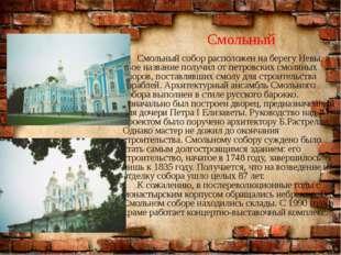 Смольный Смольный собор расположен на берегу Невы, а свое название получил о