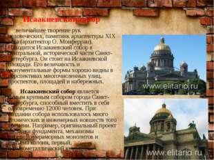 Исаакиевский собор величайшее творение рук человеческих, памятник архитектур