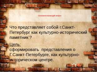 Основополагающий вопрос Что представляет собой г.Санкт-Петербург как культур