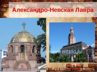 Александро-Невская Лавра Александро-Невская Лавра – один из старейших архитек