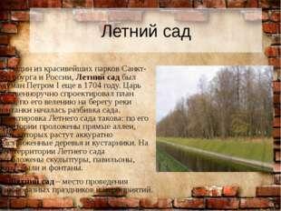 Летний сад Один из красивейших парков Санкт-Петербурга и России, Летний сад б