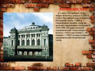 МАРИИНСКИЙ ТЕАТР в Санкт-Петербурге, театр оперы и балета, открыт в 1783 в Са