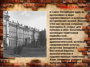 ЭРМИТАЖ в Санкт-Петербурге один из крупнейших в мире художественных и культур