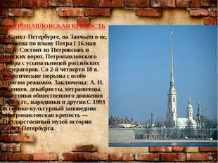ПЕТРОПАВЛОВСКАЯ КРЕПОСТЬ в Санкт-Петербурге, на Заячьем о-ве, заложена по пла