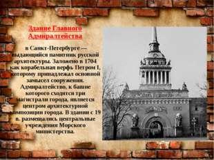 Здание Главного Адмиралтейства в Санкт-Петербурге — выдающийся памятник русск