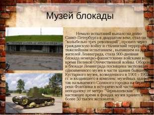Музей блокады Немало испытаний выпало на долю Санкт-Петербурга в двадцатом ве
