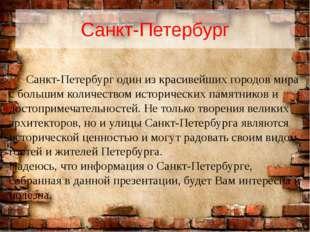 Санкт-Петербург Санкт-Петербург один из красивейших городов мира с большим ко