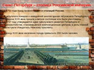 Санкт-Петербург – столица Российской империи. С 1712 года город провозглашает