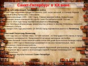 Санкт-Петербург в ХХ веке. Город трёх революций. Гражданская война В 1897 год