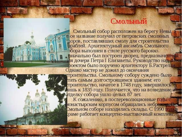 Смольный Смольный собор расположен на берегу Невы, а свое название получил о...