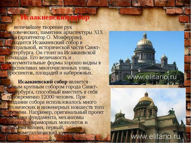 Исаакиевский собор величайшее творение рук человеческих, памятник архитектур...