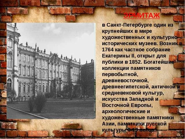 ЭРМИТАЖ в Санкт-Петербурге один из крупнейших в мире художественных и культур...