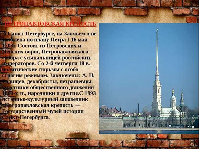 ПЕТРОПАВЛОВСКАЯ КРЕПОСТЬ в Санкт-Петербурге, на Заячьем о-ве, заложена по пла...
