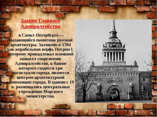 Здание Главного Адмиралтейства в Санкт-Петербурге — выдающийся памятник русск...