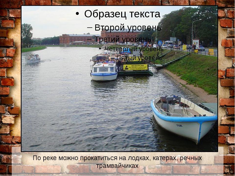 По реке можно прокатиться на лодках, катерах, речных трамвайчиках