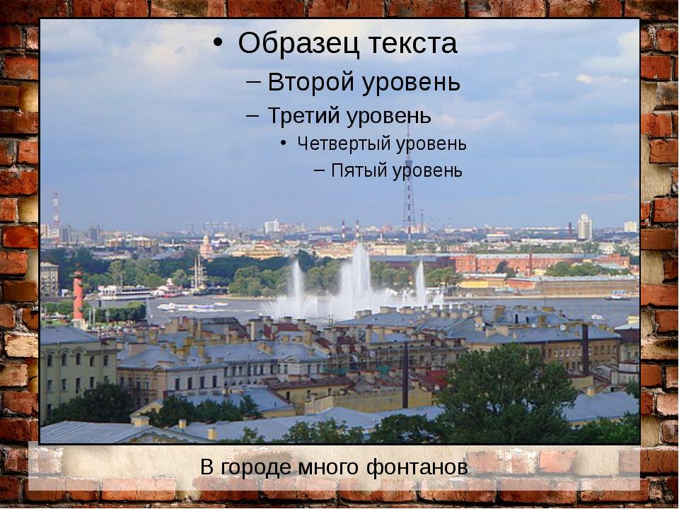 В городе много фонтанов