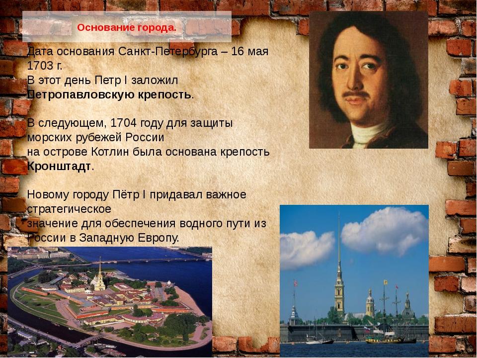 Основание города. Дата основания Санкт-Петербурга – 16 мая 1703 г. В этот ден...