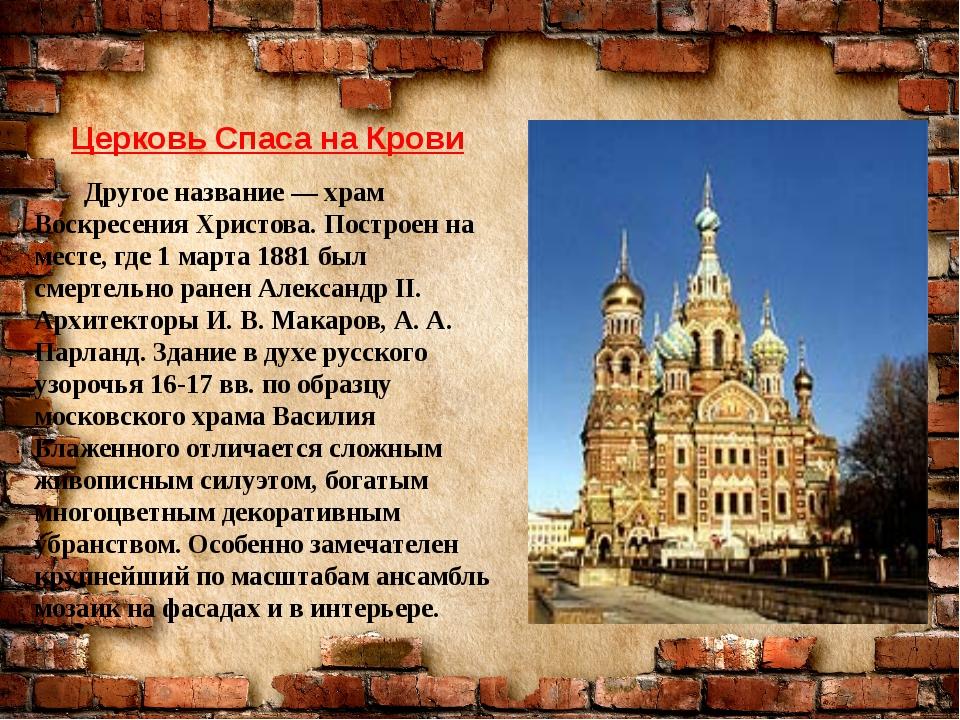 Церковь Спаса на Крови Другое название — храм Воскресения Христова. Построен...