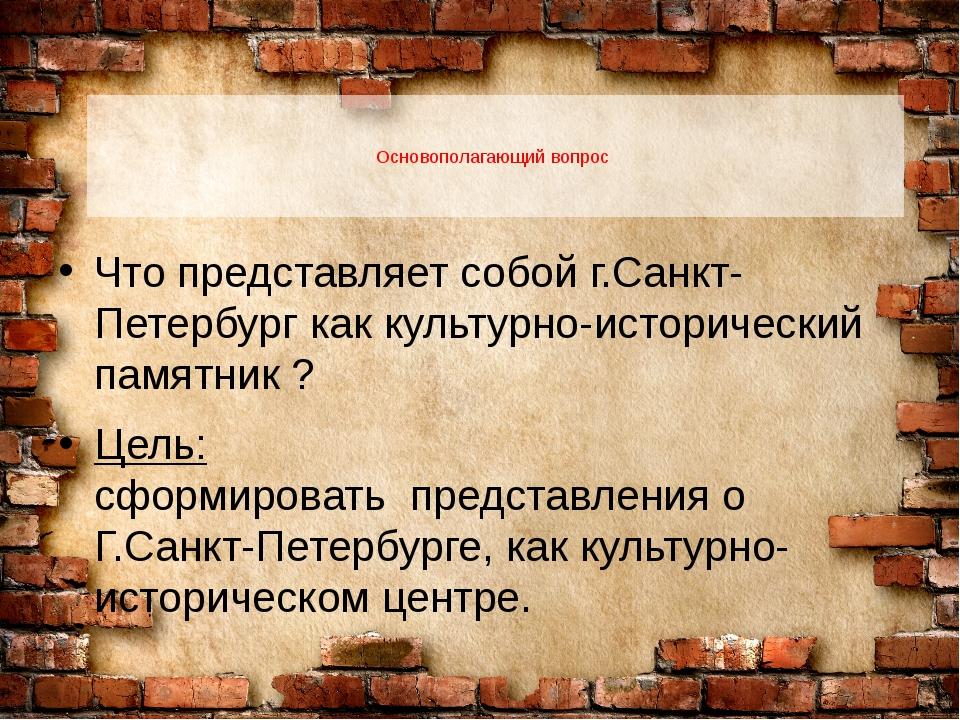 Основополагающий вопрос Что представляет собой г.Санкт-Петербург как культур...