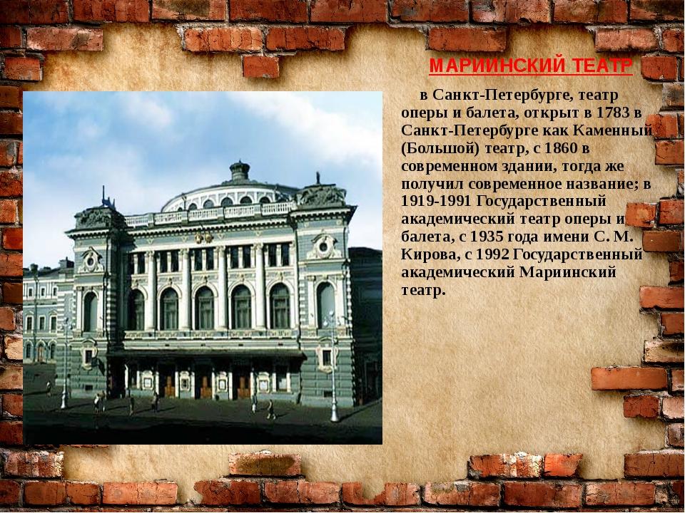 МАРИИНСКИЙ ТЕАТР в Санкт-Петербурге, театр оперы и балета, открыт в 1783 в Са...