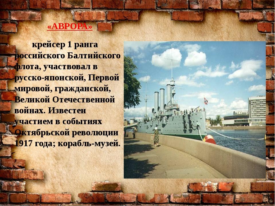 «АВРОРА» крейсер 1 ранга российского Балтийского флота, участвовал в русско-...