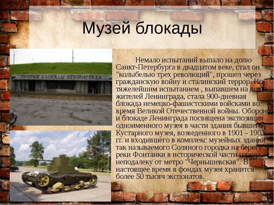 Музей блокады Немало испытаний выпало на долю Санкт-Петербурга в двадцатом ве...