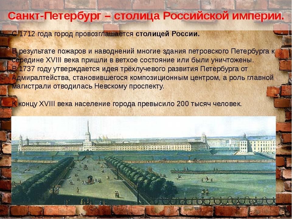 Санкт-Петербург – столица Российской империи. С 1712 года город провозглашает...