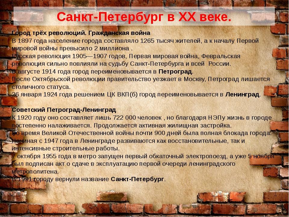 Санкт-Петербург в ХХ веке. Город трёх революций. Гражданская война В 1897 год...