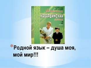 Родной язык – душа моя, мой мир!!!