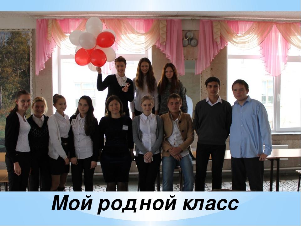 Мой родной класс