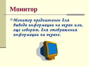 Монитор Монитор предназначен для вывода информации на экран или, еще говорят,