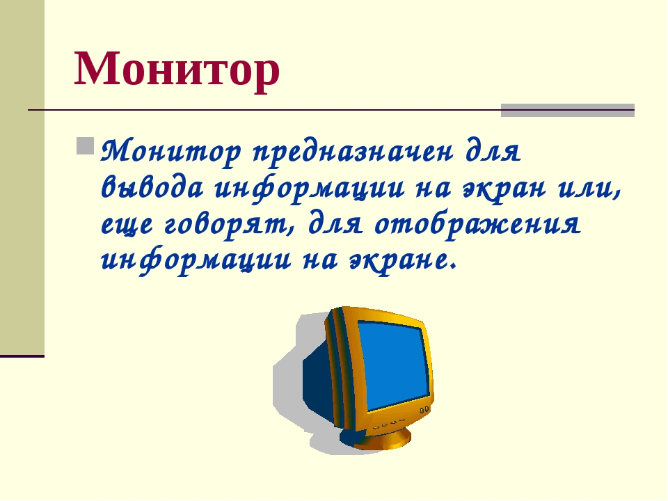 Монитор Монитор предназначен для вывода информации на экран или, еще говорят,...