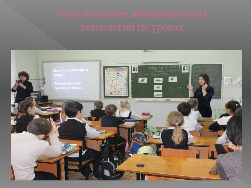 Использование инновационных технологий на уроках