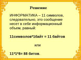 Решение ИНФОРМАТИКА – 11 символов, следовательно, это сообщение несет в себе